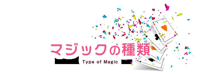 マジックの種類
