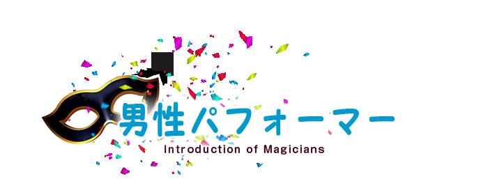 マジシャン紹介