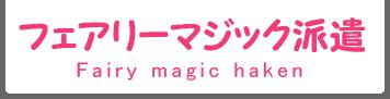 フェアリーマジック派遣 | 女性マジシャンを派遣、出張 特にイリュージョンを低予算でお届け